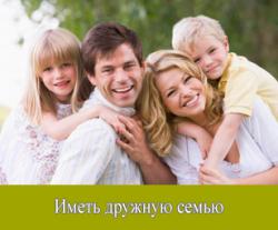 Иметь дружную семью